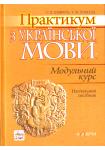 Практикум з української мови: Модульний курс. (тверда)