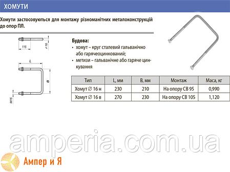 Хомут 16 н (сталь) на опору СВ 95 ЛИЗО, фото 2