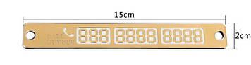 Табличка с номером телефона под лобовое стекло на присосках, цвет золотистый