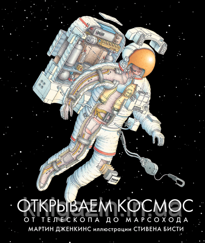 Детская книга Дженкинс Мортон: Открываем космос. От телескопа до марсохода Для детей от 6 лет