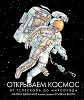 Детская книга Дженкинс Мортон: Открываем космос. От телескопа до марсохода Для детей от 6 лет, фото 1