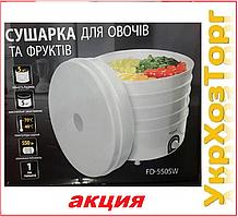 """Электросушилка для овощей и фруктов """"Expert"""" 20 л"""