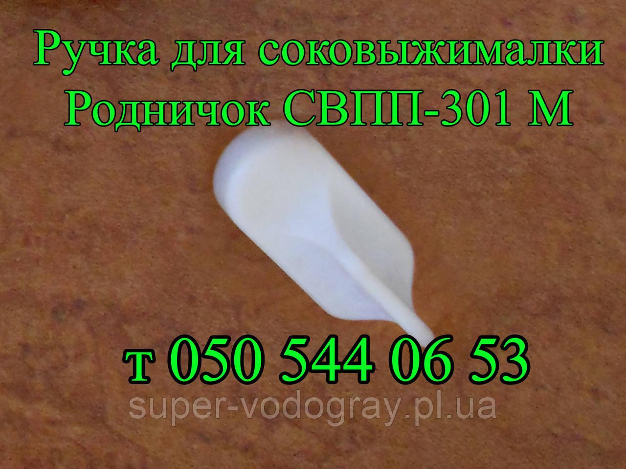 Ручка сброса жмыха для соковыжималки Родничок СВПП-301М