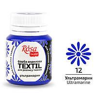 Краска акриловая для ткани Роса Rosa Talent 20мл. Ультрамарин 16