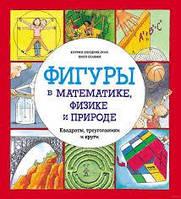 Книга Шелдрик-Росс Кэтрин: Фигуры в математике, физике и природе. Квадраты, треугольники и круги