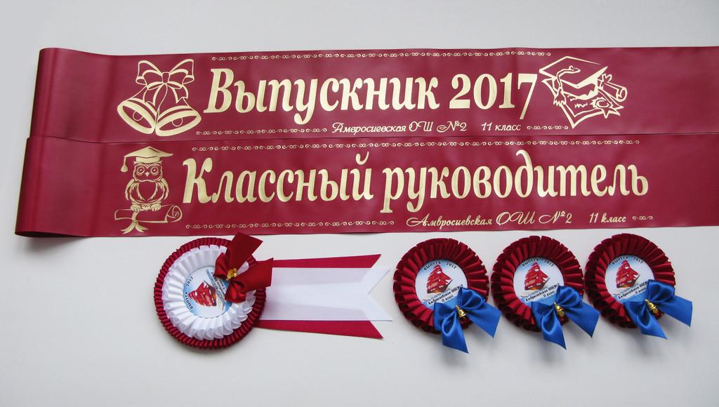 Медаль «Капелька» с бантиком и колокольчиком, медаль «Золушка» с бантиком и колокольчиком, ленты выпускникам и классному руководителю (надпись - макет №4).