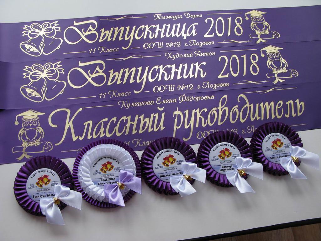 Медаль «Капелька» с бантиком и колокольчиком, медаль «Золушка» с бантиком и колокольчиком, ленты выпускникам и классному руководителю (надпись - макет №2).