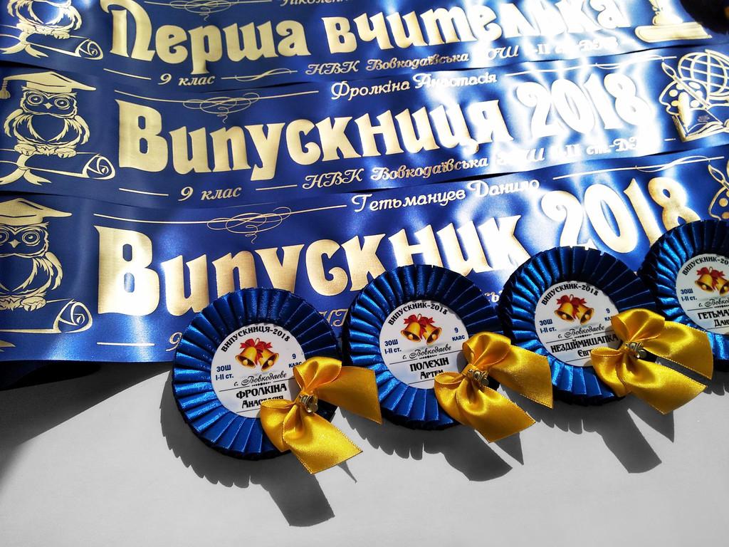 Синяя лента «Выпускник 2019», «Директор», «Классный руководитель» (надпись - основной макет №12) и медаль «Выпускник 2019» — «Капелька» с бантиком и колокольчиком.