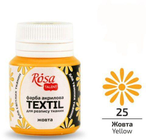 Краска акриловая для росписи ткани ЖЕЛТАЯ (25), Rosa Talent, 20 ml
