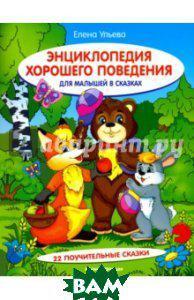 Ульева Елена Александровна Энциклопедия хорошего поведения для малышей в сказках