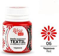 Краска акриловая для росписи ткани, Rosa Talent, 20 ml Красный 06
