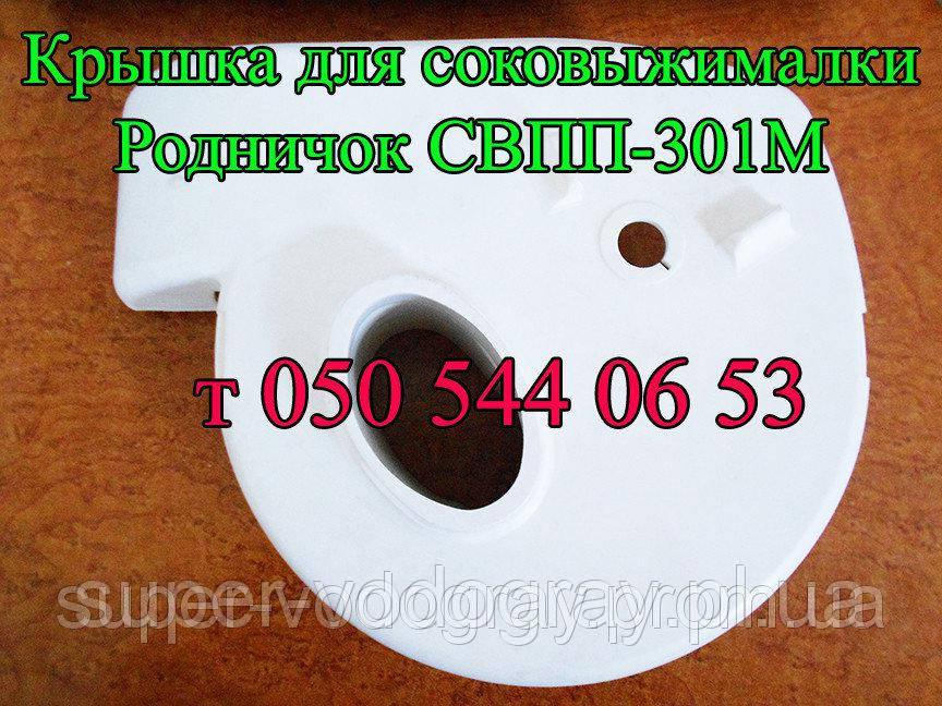 Крышка для соковыжималки Родничок СВПП-301М