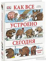 Детская книга Маколи, Ардли: Как все устроено сегодня Для детей от 6 лет