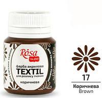 Краска акриловая для росписи ткани, Rosa Talent, 20 ml Коричневый 17