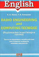 """Радіотехніка і комп'ютерна техніка тексти до підручника з англійської мови для студентів і аспірантів книга  ціна """"арій"""""""