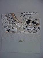 Изыскано свадебное приглашение