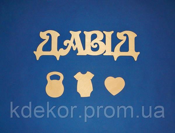 Метрика с именем ДАВИД  заготовка для декора