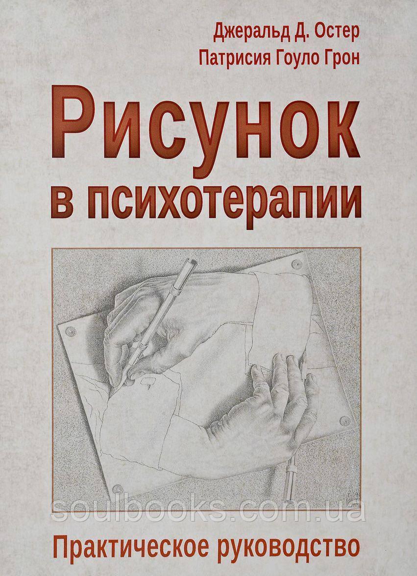 Рисунок в психотерапии. Практическое руководство. Джеральд Остер, Грон Патрисия Гоуло