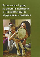 Развивающий уход за детьми с тяжелыми и множественными нарушениями развития. Бояршинова, Комарова, Пайкова