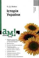 О. Д. Бойко, Історія України