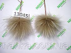 Меховой помпон Енот, Бежевый, 13 см, пара 13045, фото 2