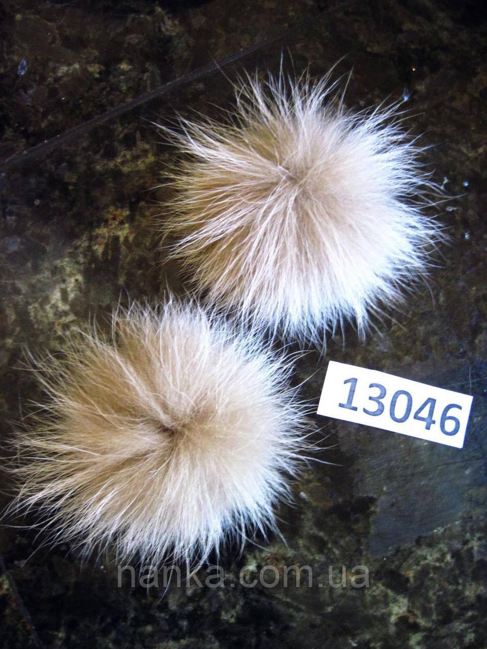 Меховой помпон Енот, Бежевый, 10 см, пара 13046