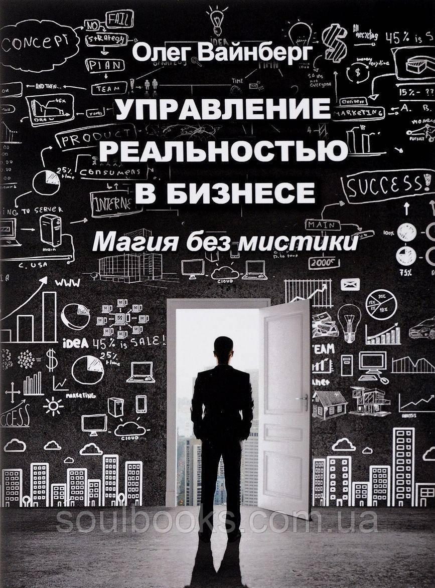 Управление реальностью в бизнесе. Магия без мистики. Олег Вайнберг