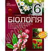 Мій конспект Біологія 6 клас Нова програма За підручником Костікова І. Авт: Цуканова Є. Вид-во: Основа