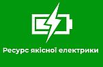 Ресурс якісної електрики
