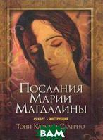 Салерно Тони Кармин Послания Марии Магдалины. 45 карт + инструкция