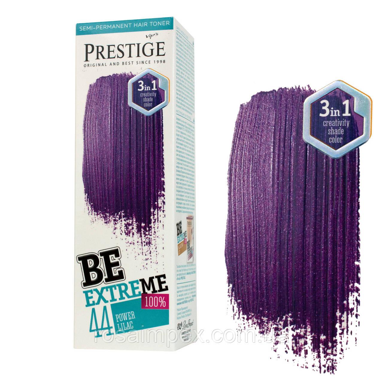 44 Лиловый - Оттеночный бальзам Prestige BeEXTREME