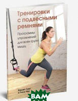 Люн Кеннет Тренировки с подвесными ремнями. Программы упражнений для всех групп мышц