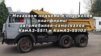 Механизм подъема и опускания платформы автомобилей-самосвалов КамАЗ-5511 и КамАЗ-55102