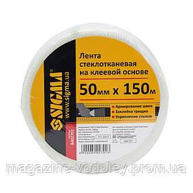 Лента стеклотканевая на клеевой основе 50ммх150м Sigma (8402701)