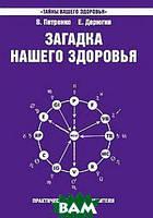 Валентина Петренко Загадка нашего здоровья. Книга 7. Физиология от Гиппократа до наших дней