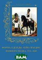 Пантилеева А. Форма одежды конного лейб-гвардии его величества полка. 1731-1847