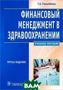Т. К. Рахыпбеков Финансовый менеджмент в здравоохранении