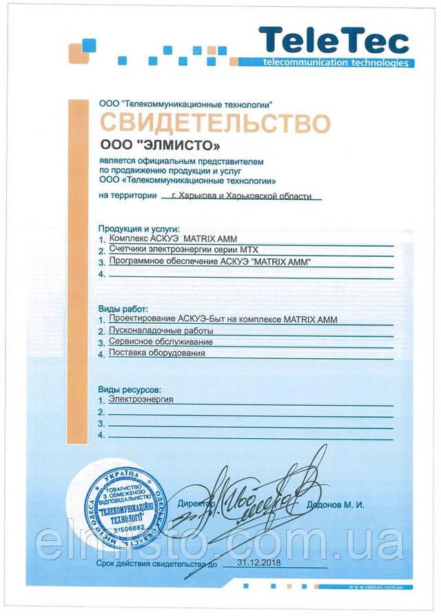 официальным дилером на территории Харькова и Харьковской области продукции под торговой маркой TeleTec (электросчетчики MTX)