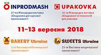 27-а Міжнародна виставка обладнання для харчової промисловості INPRODMASH-2018