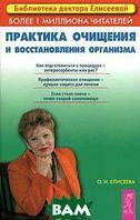 О. И. Елисеева Практика очищения и восстановления организма