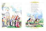 Золотые сказки. Пушкин А.С., фото 7
