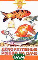 Гуржий А.Н. Декоративные рыбки на даче