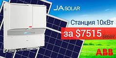 """Солнечная электростанция 10 кВт под """"Зеленый тариф"""", комплект JA Solar, инвертор ABB"""