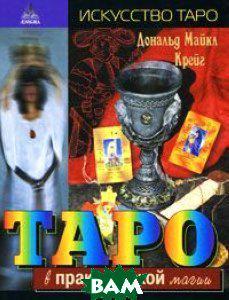 Крейг Д. Таро в практической магии