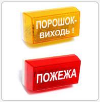 Оповещатель УС-1 свето-звуковой с надписью ПОЖЕЖА, ТРИВОГА