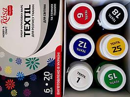 """Набор красок """"Основные цвета""""для ткани, Rosa Talent, 20 ml. 6 штук"""