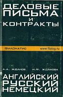 Деловые письма и контракты. На русском, английском, немецком языках