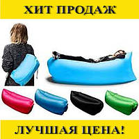 Ламзак надувной Матрас, мешок, диван, кресло, гамак, шезлонг 2,4 м