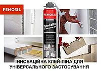 Клей пена для пенопласта Penosil универсал speedfix 878