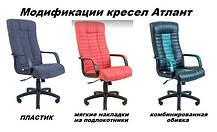 Крісло Атлант пластик Титан Крем (Richman ТМ), фото 2